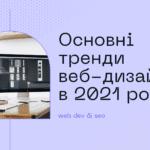 Список основних трендів веб-дизайну в 2021 році ???? Останні тенденції в веб-дизайні ???? На які дизайни варто звернути увагу в 2021 році ????   WebDev&SEO #