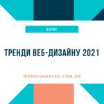 Список основних трендів веб-дизайну в 2021 році 🌟 Останні тенденції в веб-дизайні 🌟 На які дизайни варто звернути увагу в 2021 році 🌟 | WebDev&SEO #