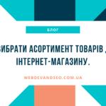 Вибір напрямку асортименту і наповнення сайту товарами - процес непростий. Він вимагає ретельного вивчення ринку, конкурентного середовища і цільової аудиторії. #